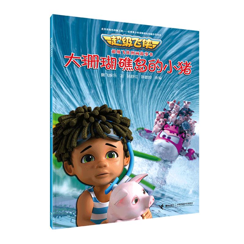 超级飞侠图画故事书 大珊瑚礁岛的小猪 同名动画片《超级飞侠》全国热播,中美韩国际团队制作,版权已输出美、法、德等17个国家,给全世界2-5岁孩子zui优质纯净的低幼动漫产品