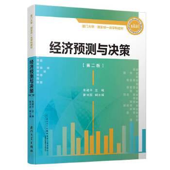 经济预测与决策/厦门大学统计学系列教材