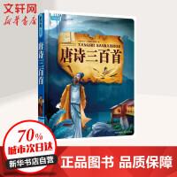 唐诗三百首(珍藏版) 吉林出版集团