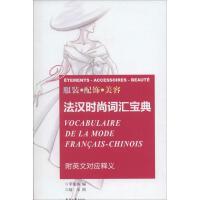 服装・配饰・美容:法汉时尚词汇宝典 东华大学出版社