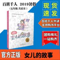 《女儿的故事》梅子涵19sq百班千人暑期嘉年华五年级共读书