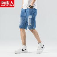 南极人轻薄破洞牛仔短裤潮流舒适透气耐磨男裤潮