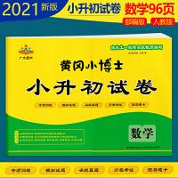 2021春 黄冈小博士小升初试卷6年级适用 数学专项训练 模拟试题 名校真题 分班考试