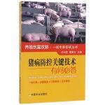 猪病防控关键技术有问必答