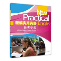 新编实用英语备考手册(附MP3光盘1张) 《新编实用英语》教材编写组 9787040341829 高等教育出版社教材系