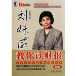 包邮 [按需印刷]刘姝威教你读财报(第2版)|193569