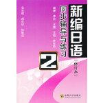 新编日语同步导学与练习(第二册)