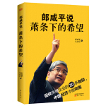 郎咸平说:萧条下的希望(砸碎束缚企业的10条枷锁,中国经济才能突围。)