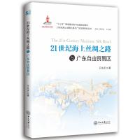 21世纪海上丝绸之路与广东自由贸易区