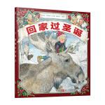 森林鱼童书:回家过圣诞