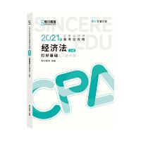斯尔教育2021年注册会计师备考全攻略・经济法《打好基础》 2021CPA教材 cpa