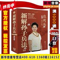 正版包票 新解孙子兵法(应用篇)严定暹(8VCD)视频讲座光盘影碟片