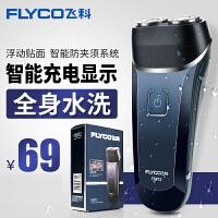 飞科(FLYCO)FS872电动剃须刀 充电式双头浮动刮胡刀 全身水洗 商务便携式胡须刀