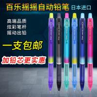 送铅芯日本Pilot百乐凌静炫彩摇摇自动铅笔HFST20R 小学生彩色活动铅笔 0.5mm写不易断进口文具