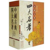 中国古典四大名著(线装檀香味) 16开精装全8册 中国书店中国书店出版社 定价580