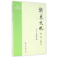 浙东文化论丛(二�一五年第二辑)