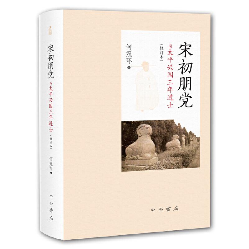 宋初朋党与太平兴国三年进士讲述北宋朋党之争的历史