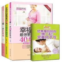 买就送月子书全3本给幸福妈妈的孕产全程指导系列书籍怀孕40周完美方案指导+孕期营养指导书+胎教书孕妇育儿百科必备