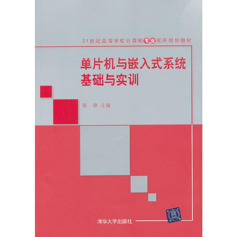 单片机与嵌入式系统基础与实训(21世纪高等学校计算机专业实用规划教材)