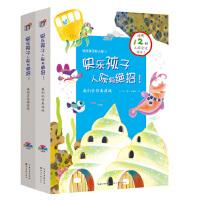 快乐孩子好人缘(全2册)