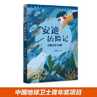 安迪历险记:寻找长江女神(国内首部原创自然科普童话,为孩子打开看世界的窗口。让自然陪伴童年,用故事守护地球,愿大自然永