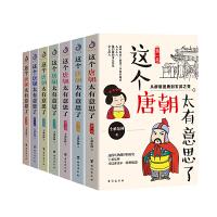 这个唐朝太有意思了(1-7卷)