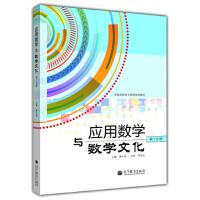 全国高职高专教育规划教材:应用数学与数学文化(第1分册) 康永强 9787040327182 高等教育出版社教材系列