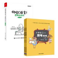 【全2册】小学生C++趣味编程+啊哈C语言 逻辑的挑战 修订版 C++编程语言计算机编程基础入门到精通阶梯式学习儿童计算