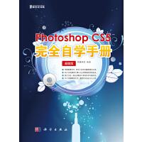 Photoshop CS5完全自学手册(全彩DVD)(76个视频教程文件,播放时间长达6.5小时)