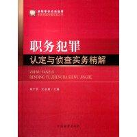 职务犯罪认定与侦查实务精解(新刑事诉讼法适用)