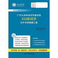 广州大学新闻与传播学院628新闻学历年考研真题汇编【手机APP版-赠送网页版】