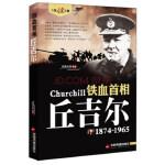 (二战风云人物)铁血首相―丘吉尔