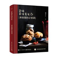 定格美味食光 美食摄影必修课(全彩)(含附件1份))