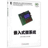 嵌入式微系统 机械工业出版社