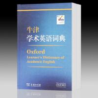 牛津学术英语词典(精装无光盘)[英]黛安娜・莉 主编 商务印书馆9787100164351