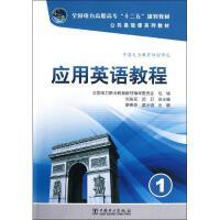 应用英语教程(1)/公共基础课系列教材 全国电力职业教育教材
