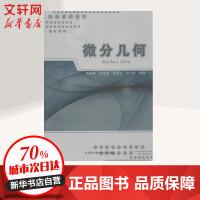微分几何 中国科学技术大学出版社