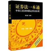 【全新正版】证券法一本通:中华人民共和国证券法总成 邢会强著 9787519733698 法律出版社