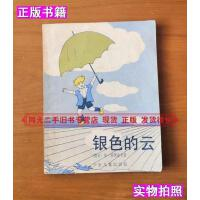 【二手9成新】外国儿童文学丛书银色的云(捷克)埃・彼琪希卡少年儿童出版社