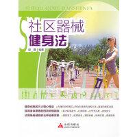 社区器械健身法