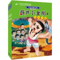 中国动画经典升级版:葫芦小金刚(套装共6册)(专供)