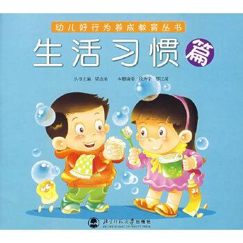 幼儿好行为养成教育丛书——生活习惯篇