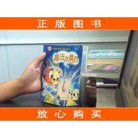 【二手9成新】虹猫蓝兔奇幻魔法魔术:魔法水晶石