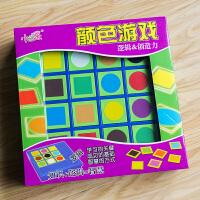 小乖蛋 颜色游戏 儿童逻辑思维训练 玩具 益智智慧闯关智力游戏