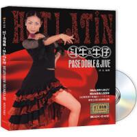 拉丁秀身舞:斗牛牛仔(书+DVD)