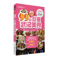 吃货指南――99元吃遍武汉美食(2013权威版)