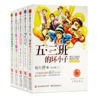 杨红樱校园小说画本系列(5本套装)
