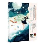 莳梦 : 王贺短篇绘本集