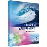 低碳生活与海洋环境保护