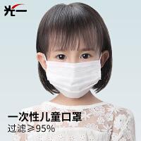 光一儿童口耳罩50个装一次性三层大学高中小学幼儿园开学防尘防飞沫透气口罩